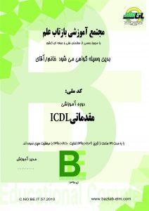 نمونه گواهینامه داخلی بازتاب علم