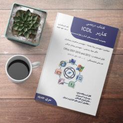 کتاب کاربر ICDL