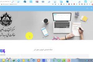 ورود به سامانه از طریق وب