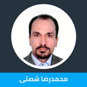 محمدرضا شصتی