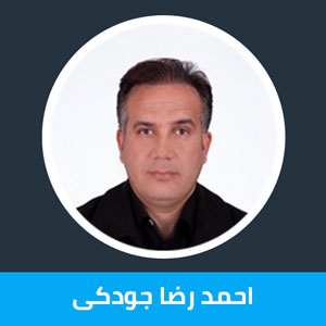 احمدرضا جودکی